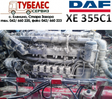 Двигател / мотор XE 355C1 480 к.с. Евро 3 за ДАФ XF 95