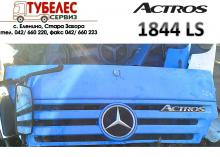 Предна маска / решетка за Мерцедес Актрос 1844ls 2004 г.