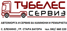Степенка за камион - Ман Даф Скания Рено Волво Мерцедес Ивеко