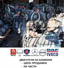 Двигатели / мотори за камиони - цяла продажба и на части