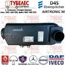 Еberspacher D4S AIRTRONIC 3,5kW 24V печка за камион ДАФ