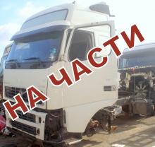 VOLVO FH12.460 на части