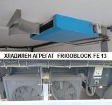 Хладилен агрегат Frigoblock Type: FE 13