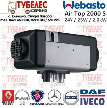 Webasto Air Top 2000S печка за камион 24V 2,0kW
