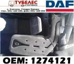 Въздухозаборник за DAF 75 1274121